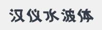 漢儀水波體簡字體