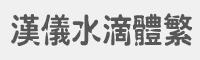 漢儀水滴體繁字體
