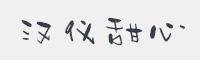 漢儀甜心體字體