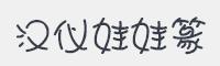 漢儀娃娃篆簡字體