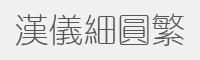 漢儀細圓繁字體