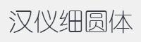 漢儀細圓簡字體