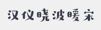 漢儀曉波暖宋字體