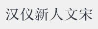 漢儀新人文宋55W字體