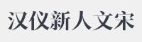 漢儀新人文宋75W字體