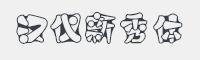 漢儀新秀體字體