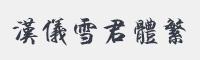 漢儀雪君體繁字體