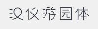 漢儀游園體字體