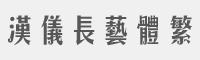 漢儀長藝體繁字體