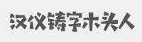 漢儀鑄字木頭人字體