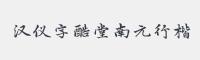 漢儀字酷堂南元行楷字體
