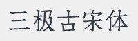 三極古宋簡體字體