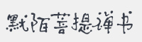 默陌菩提禪書字體