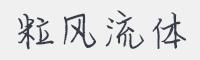 粒風流體字體