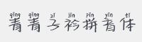 青青子衿拼音體字體