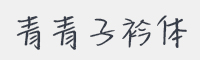 青青子衿體字體
