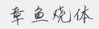 章魚燒體字體