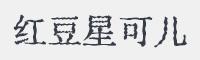 紅豆星可兒字體