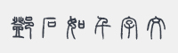 邯鄲鄧石如千字文字體