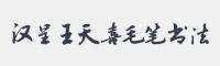 漢呈王天喜毛筆書法字體