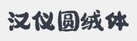 漢儀圓絨體字體