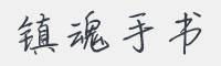 鎮魂手書字體