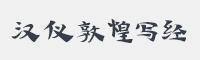 漢儀敦煌寫經字體
