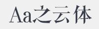Aa之云體字體