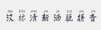 漢標清新灑脫拼音字體