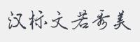 漢標文若秀美字體