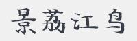 景荔江鳥字體