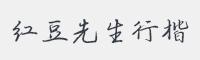 紅豆先生行楷字體