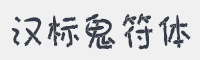 漢標鬼符體字體