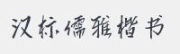 漢標儒雅楷書字體