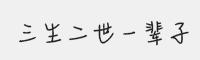 方正手跡-三生二世一輩子字體