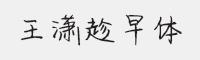 方正手跡-王瀟趁早體字體