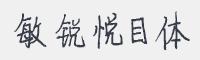 敏銳悅目體字體