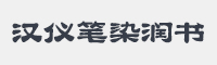 漢儀筆染潤書字體