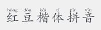 紅豆楷體拼音字體