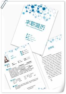 夢幻水晶藍簡歷模板