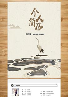 古典仙鶴整套簡歷模板