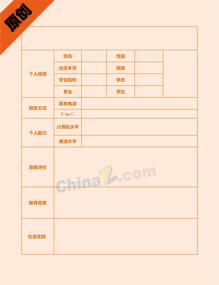 電子表格簡歷模板下載