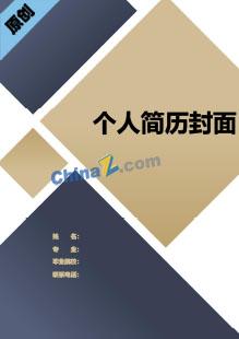 中藥學簡歷封面模板