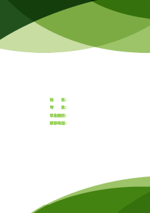 機電一體化專業簡歷封面模板