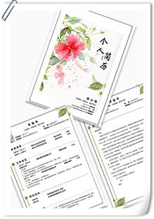 花朵文藝簡歷模板