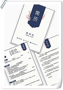 復古中國風簡歷模板