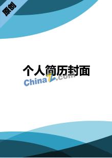 銀行保險簡歷封面圖片