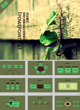 綠色花藤ppt模板下載