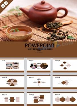 品茶文化ppt模板下載