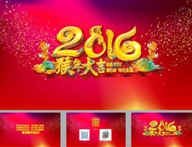 2016猴年祝福賀卡ppt模板
